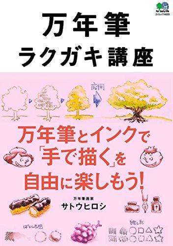 万年筆ラクガキ講座 (エイムック 4035)