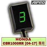 AIpro(アイプロ) CBR1000RR 04-17 専用 シフトインジケーター ギアポジション SC57 SC59 (LEDグリーン)