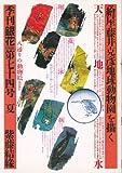 季刊銀花1988夏74号