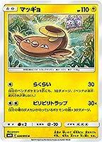 ポケモンカードゲーム SM10 028/095 マッギョ 雷 (U アンコモン) 拡張パック ダブルブレイズ