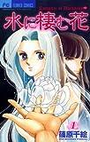 水に棲む花(1) (フラワーコミックス)