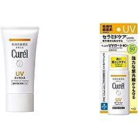 【セット買い】キュレル UVエッセンス SPF30 50g(赤ちゃんにも使えます) & UVローション SPF50+ P…