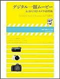 デジタル一眼ムービー&AVCHDカメラ活用術~EDIUS Neo2 Booster入門講座(玄光社MOOK 速読・速解シリーズ 1)