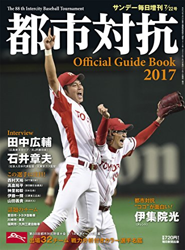 第88回 都市対抗野球 2017年 7/22 号 [雑誌] (サンデー毎日 増刊)