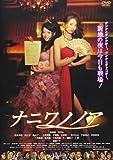 ナニワノノア[DVD]