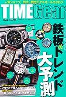 TIME Gear(タイムギア)VOL.8 (CARTOPMOOK) (CARTOP MOOK)