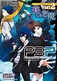 ペルソナ3ポータブルコミックアンソロジー 2(美しき悪魔) (火の玉ゲームコミックシリーズ)
