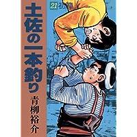 土佐の一本釣り(21) (ビッグコミックス)