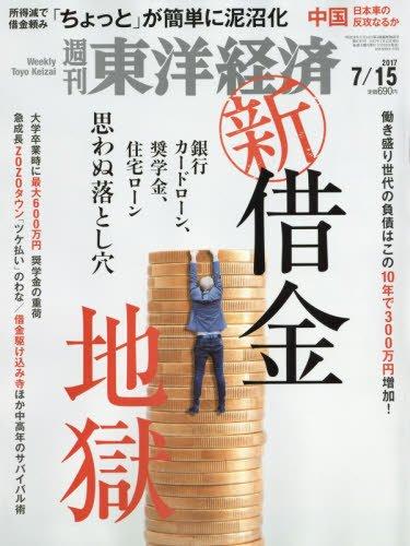 週刊東洋経済 2017年7/15号 [雑誌](新・借金地獄)