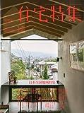 新建築 住宅特集 2012年 12月号 [雑誌] 画像