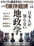 週刊東洋経済 2018年3/3号 [雑誌]