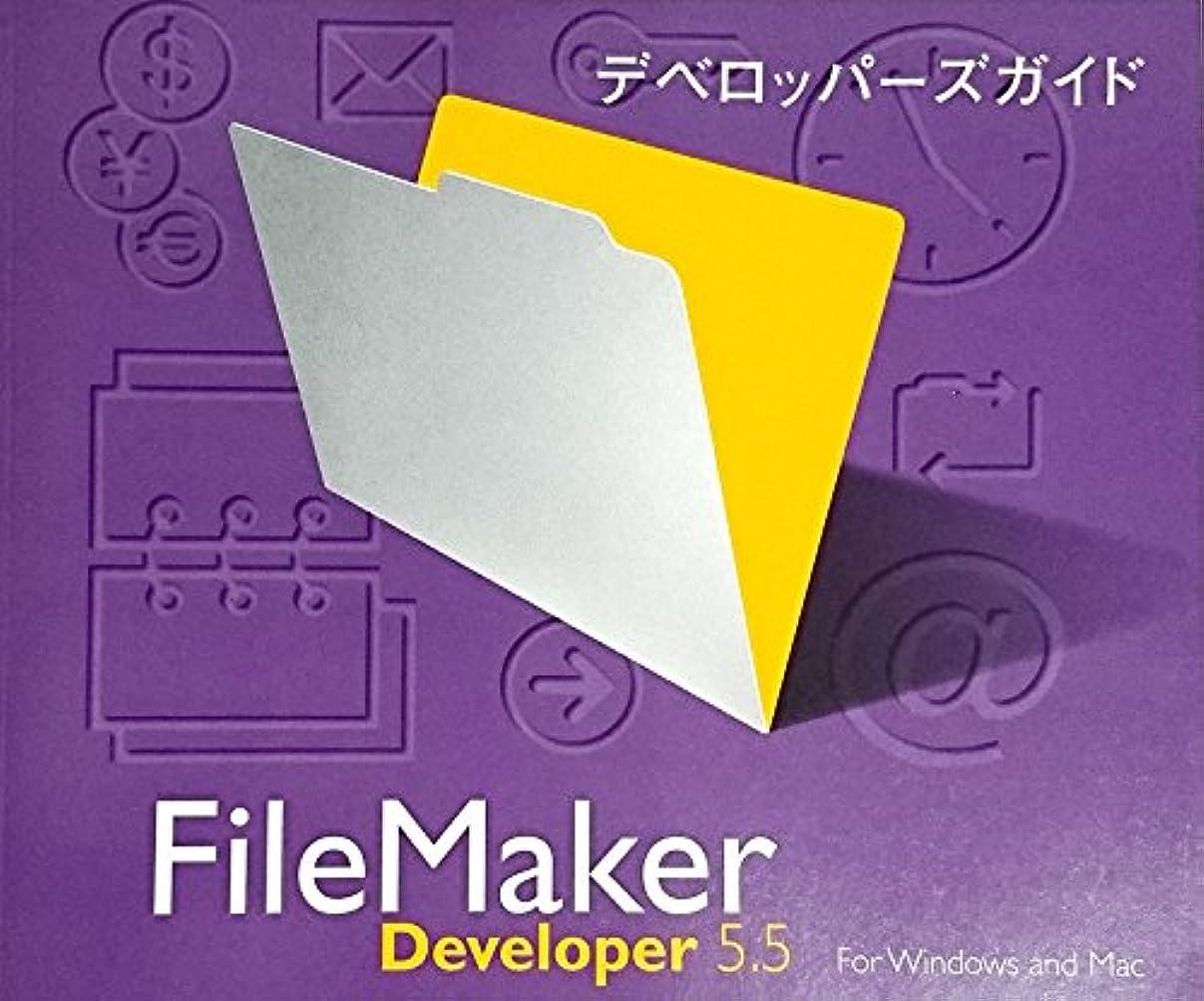 役職マニフェストハブブFileMaker Developer 5.5 日本語版 アップグレード版 For Windows