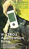 W‐ZERO3 Application Book 画像