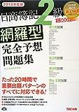 日商簿記2級 網羅型完全予想問題集 2013年度