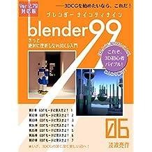 Blender99 きっと絶対に挫折しない3DCG入門 06 (Newday Newlife 出版部)