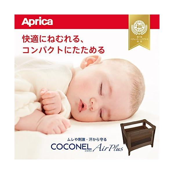 アップリカ(Aprica) 折り畳みミニベビ...の紹介画像10
