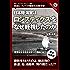 日本陸海軍はなぜロジスティクスを軽視したのか (WW2セレクト)