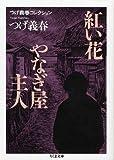 つげ義春コレクション 紅い花/やなぎ屋主人 (ちくま文庫)