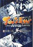 プルンギル 4―青の道 (BUNCH COMICS)