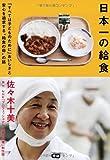 """日本一の給食: 「すべては子どものために」おいしさと安心を追求する""""給食の母""""の話"""