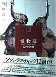 怪物誌 (ファンタスティック12)