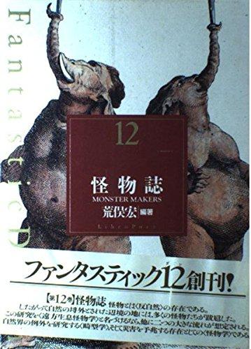 怪物誌 (ファンタスティック12)の詳細を見る