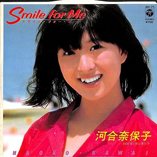 河合奈保子【スマイル・フォー・ミー】歌詞を解釈!初恋が実ると…笑顔があふれる!キラキラのラブソングの画像