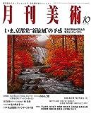 月刊 美術 2008年 10月号 [雑誌]