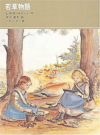 若草物語 (福音館古典童話シリーズ)