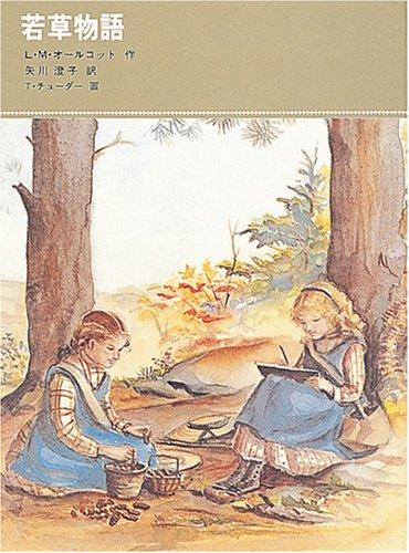 若草物語 (福音館古典童話シリーズ)の詳細を見る