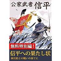公家武者 信平 信平への果たし状 (講談社文庫)