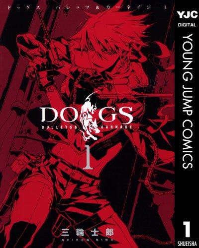 DOGS / BULLETS & CARNAGE 1 (ヤングジャンプコミックスDIGITAL)