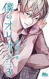 僕のオリオン 3 (マーガレットコミックス)