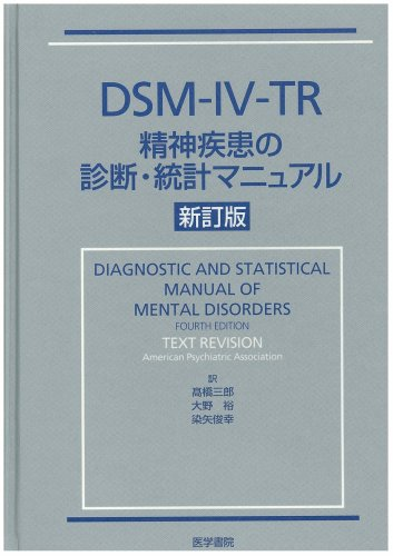DSM‐IV‐TR 精神疾患の診断・統計マニュアル