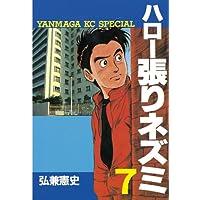 ハロー張りネズミ(7) (ヤングマガジンコミックス)