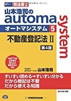 司法書士 山本浩司のautoma system (5) 不動産登記法(2) 第4版