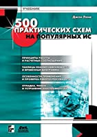 500 Practical Schemes on Popular IC