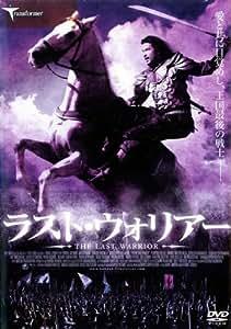 ラスト・ウォリアー [DVD]