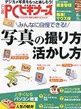 日経PC(ピーシー)ビギナーズ 2012年8月号