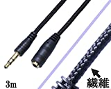 ANE:直型 3m 繊維コード ブラック:金メッキ端子(キャップ付):ヘッドホン延長コード ケーブル (3芯タイプ)延長に最適!ヘッドホン専用の延長コードです。耐久性:断線にも強く やわらかく使い勝手が良いです。