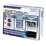 ワンセグTVチューナー 1SEG-05
