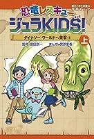 恐竜レスキュー ジュラKIDS!上 ダイナソー・ワールドへ突撃!! (朝日小学生新聞の学習まんが)