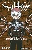 ワールドトリガー オフィシャルデータブック BORDER BRIEFING FILE (ジャンプコミックス) -