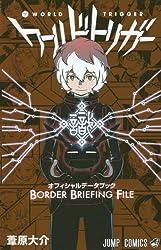 ワールドトリガー オフィシャルデータブック BORDER BRIEFING FILE (ジャンプコミックス)