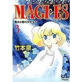 MAGI×ES 魔法小路の少年少女3 (MFコミックス フラッパーシリーズ)