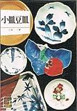 小皿豆皿 (カラーブックス)