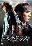 ペク・ドンス <ノーカット完全版>DVD-BOX 最終章[DVD]