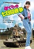 ぼくらの七日間戦争 デジタル・リマスター版 [DVD]