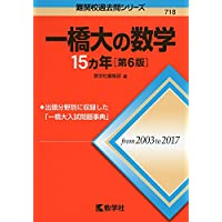 一橋大の数学15カ年[第6版] (難関校過去問シリーズ)