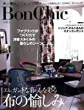 BonChic VOL.4―エレガントな暮らしを彩る布の愉しみ (別冊PLUS1 LIVING) 画像